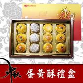 【格麥蛋糕】金牌蛋黃酥禮盒 雙料金牌 蛋黃酥第一名