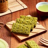 【老楊】-鹿兒島抹茶方塊酥  嚴選系列 144g