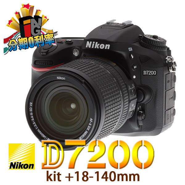 【24期0利率】平輸貨 NIKON D7200+18-140mm KIT組