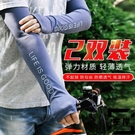【2雙裝】冰防曬袖套加大碼寬鬆版護臂夏季薄冰絲套袖男手臂套【左岸男裝】