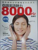 【書寶二手書T6/語言學習_XEG】奇蹟英語聽力8000Hz訓練法_篠原佳年_無光碟