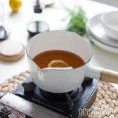 牛奶鍋  摩登主婦日式雙嘴搪瓷奶鍋單柄鍋泡面鍋寶寶輔食鍋湯鍋電磁爐通用 igo 城市玩家