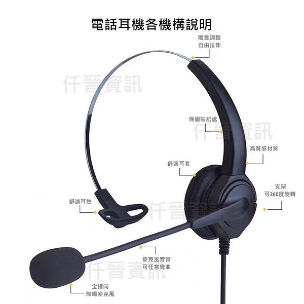 980元總機電話專用電銷客服耳麥、話機用耳機麥克風 東訊TECOM,更多總機廠牌型號歡迎詢問