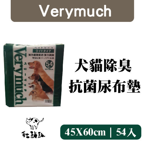 Verymuch〔犬貓除臭抗菌尿布墊,45x60cm,54入〕另有6包免運組