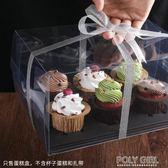 烘焙蛋糕杯 4/6粒透明杯子蛋糕包裝盒diy烘焙馬芬蛋糕紙杯盒子瑪芬火焰禮帽杯 polygirl