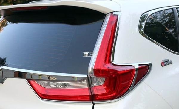 【車王汽車精品百貨】本田 HONDA CRV 5代 五代 CRV5 尾燈框 後燈框 後燈眉 尾燈眉