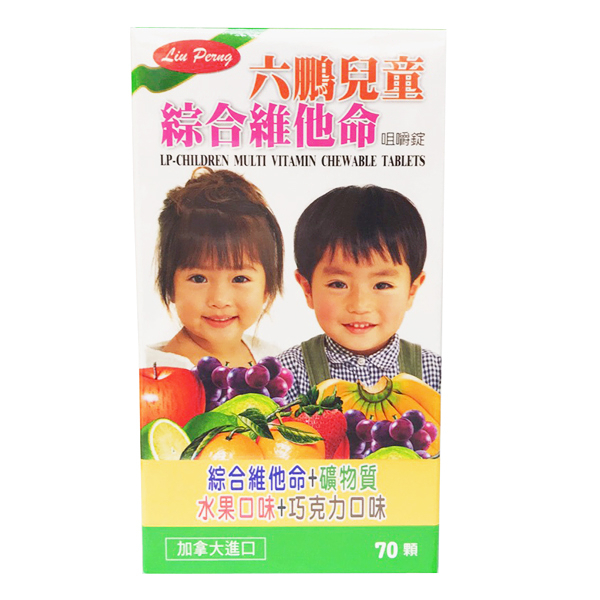 六鵬 兒童綜合維他命咀嚼錠(70顆)x1