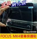 FORD福特【FOCUS MK4螢幕保護貼】2019-2021年FOCUS專用 9H鋼化膜