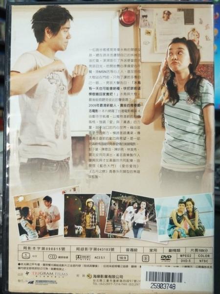 挖寶二手片-P76-030-正版DVD-華語【聽說】-彭于晏*陳意涵*陳妍希(直購價)海報是影印