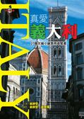 (二手書)真愛義大利:27個大城小鎮實用導覽書
