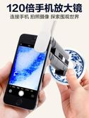聖誕節手機用放大鏡德國工藝高倍120倍高清鑚石珠寶鑒定便攜顯微鏡100