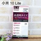 【ACEICE】鋼化玻璃保護貼 小米 小米 10 Lite (6.57吋)