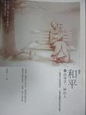 【書寶二手書T1/勵志_LCC】和平的指導者 神的人:島國女子歐陸留學記..._太陽光