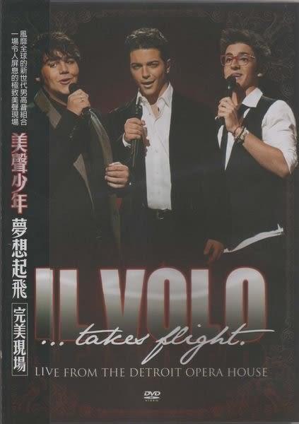 美聲少年 夢想起飛 完美現場 DVD IL VOLO 義大利男高音組合 美國偶像 O Sole Mio  (購潮8)