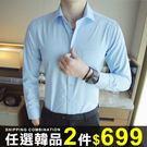 任選2件699長袖襯衫通勤百搭素色長袖襯...