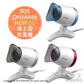 【配件王】日本代購 IRIS OHYAMA HDR-S1 桌上型吹風機 直立 手持 兩用 負離子 懶人吹風機 4段角度