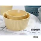 原點居家創意 北歐風麥田系列飯碗麵碗 創意純色 麵碗