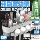 免打孔無痕壁掛牙刷漱口杯置物架-四杯款【HU019】 浴室置物架 牙刷 廁所 牙膏架 牙刷置物架