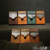 安德魯桃花心木單板卡林巴17音10音拇指琴kalimba初學便捷式拇指 七色堇
