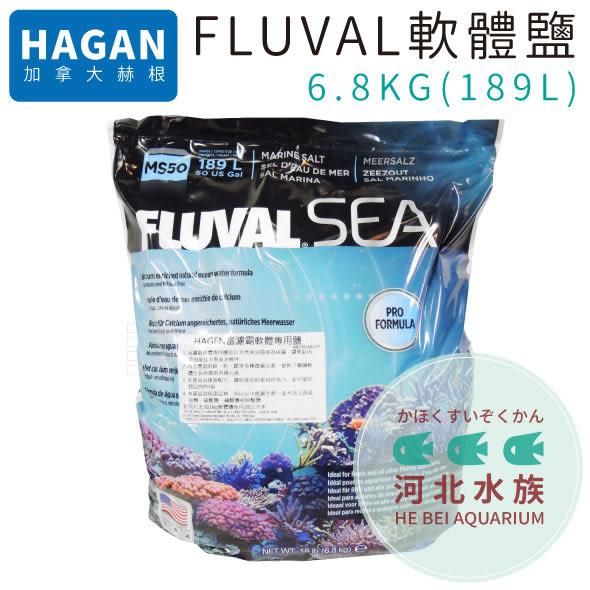 [ 河北水族 ] HAGAN 赫根 【 FLUVAL 富濾霸軟體專用鹽 6.8 kg (189L) 】 軟體鹽 海水鹽 海水素 海鹽
