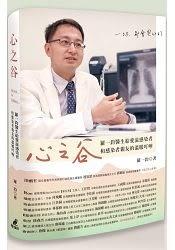 心之谷:羅一鈞醫生給愛滋感染者和感染者親友的溫暖叮嚀