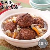 【諶媽媽眷村菜】紅燒獅子頭 2包 (2000g/包)
