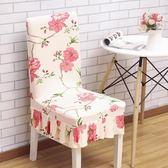 家用彈力連身餐桌椅子套罩現代簡約凳子套罩酒店餐廳座椅套布藝 聖誕節禮物