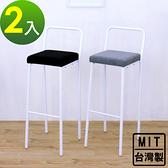 【頂堅】厚型沙發(織布椅面)鋼管腳-吧台椅/高腳椅/餐椅-二色-2入組灰色