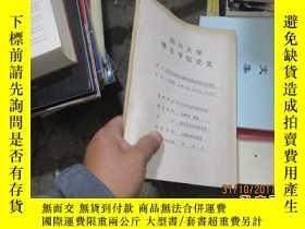 二手書博民逛書店現代漢語不及物動詞帶賓語的認知研究罕見264319636 綠箭軍