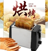 烤土司機 烤面包機家用多功能早餐機小型多士爐不銹鋼全自動吐司機面饅頭片 零度