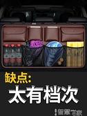 後背箱汽車后備箱收納袋椅背置物袋多功能SUV車載網兜掛袋車內裝飾用品LX 【99免運】