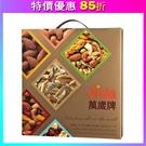 萬歲牌堅果禮盒 315g【免運代客送禮】【合迷雅好物超級商城】