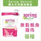Spring Naturals曙光[無穀鮪魚雞肉貓專用餐,4磅,美國製]
