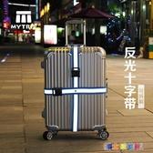 旅行拉桿箱行李帶捆綁捆箱帶十字打包帶密碼鎖行李牌出國旅游  【快速出貨】