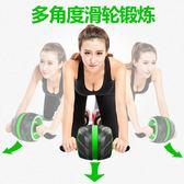 健腹輪回彈腹肌輪男士運動訓練健身器材家用女減肚子收腹靜音滾輪zg【限時八折】