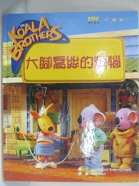 【書寶二手書T1/兒童文學_JW3】The Koala Brothers故事繪本-大腳喬絲的煩惱_Spellbound Entertainment Ltd., Re