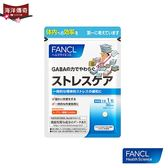 【海洋傳奇】【日本出貨】日本 FANCL 芳珂 壓力護理 30日份 舒緩壓力 日本必買