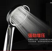 加壓花灑噴頭通用手持淋雨蓮蓬頭增壓家用衛生間花酒淋浴噴頭單頭