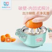 研磨機 babytime輔食工具套裝嬰兒輔食機研磨碗寶寶研磨器打泥器蒸煮一體 交換禮物 韓菲兒