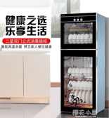 消毒櫃家用立式雙門高溫櫃式不銹鋼迷你小型消毒碗櫃商用台式QM『櫻花小屋』