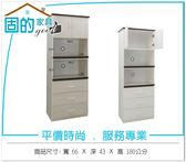 《固的家具GOOD》252-02-AKM (塑鋼家具)2.1尺雪松電器櫃【雙北市含搬運組裝】