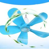 小吊扇床上大風力靜音風扇蚊帳電扇寢室家用 LQ5775『夢幻家居』