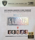 【停看聽音響唱片】【CD】Hi-Fi 五大試音天后 (3CD)
