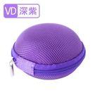 耳機收納盒(深紫/VD)