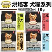 【免運】Oven Baked烘焙客 成犬/高齡+減重犬糧(小顆粒)1KG 野放雞/深海魚/草飼羊配方 犬糧*KING*