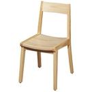 餐椅 CV-766-4 愛麗斯原木餐椅【大眾家居舘】