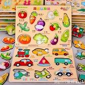 宅家玩具 早教手抓板拼圖兒童認知益智智力玩具寶寶女1一2歲半積木男孩 618購物節