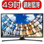 《特促可議價》SAMSUNG三星【UA49M5100/UA49M5100AWXZW】《49吋》電視