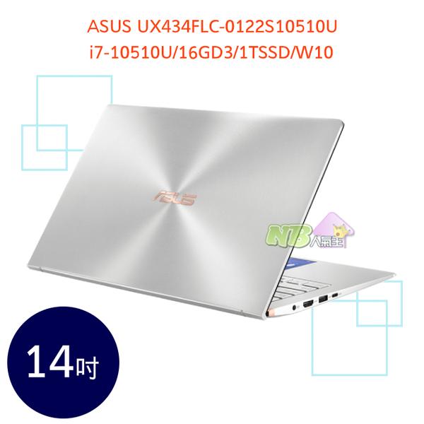 ASUS UX434FLC-0122S10510U 14吋 ◤0利率◢ 筆電 (i7-10510U/16GD3/1TSSD/W10)