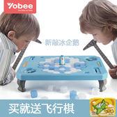 敲打企鵝冰塊破冰台拆牆積木兒童桌面游戲親子互動游戲 雙12鉅惠交換禮物